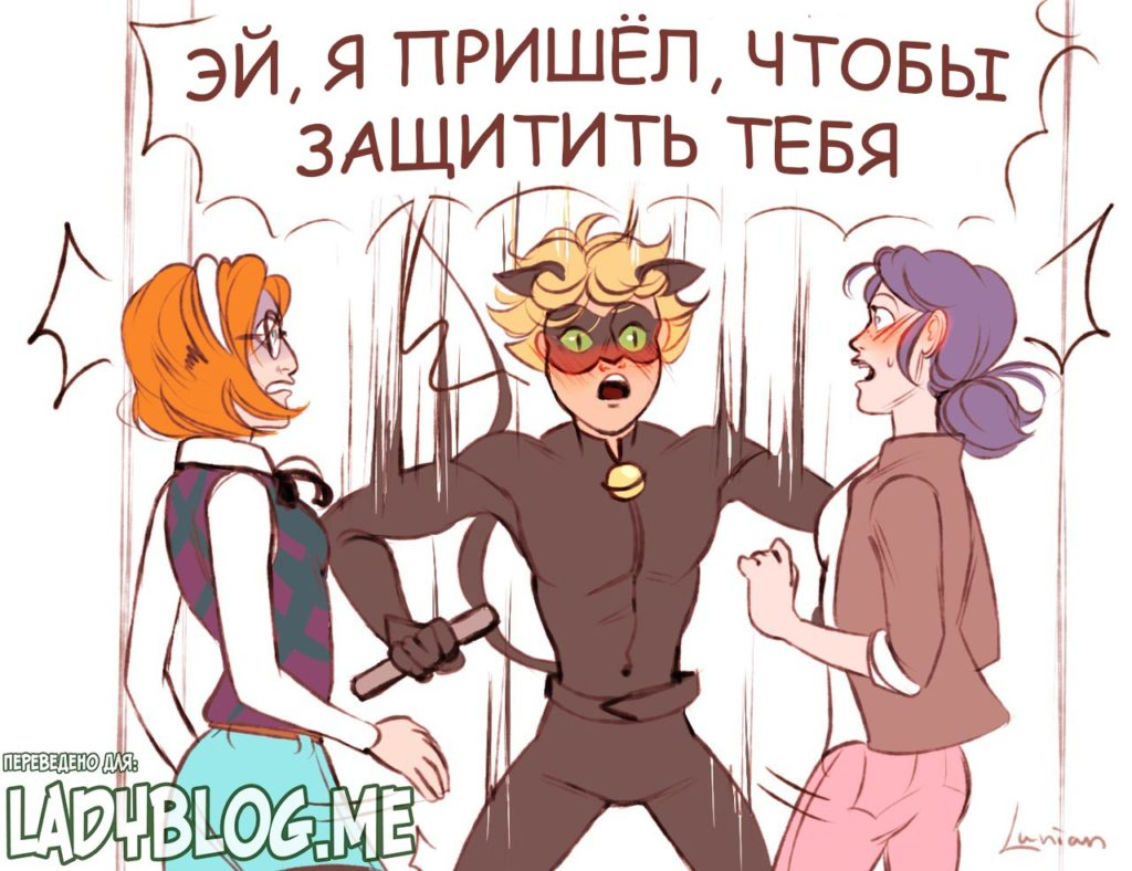 Комикс Леди Баг и Супер Кот Аля Ледибаг 3-5