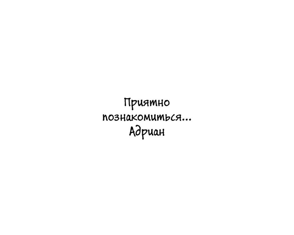 Комикс Леди Баг и Супер Кот Мистер Баг и Леди Нуар 1-14