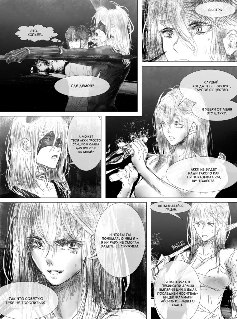 Комикс Леди Баг и Супер-Кот Монохромный Мир 13-10