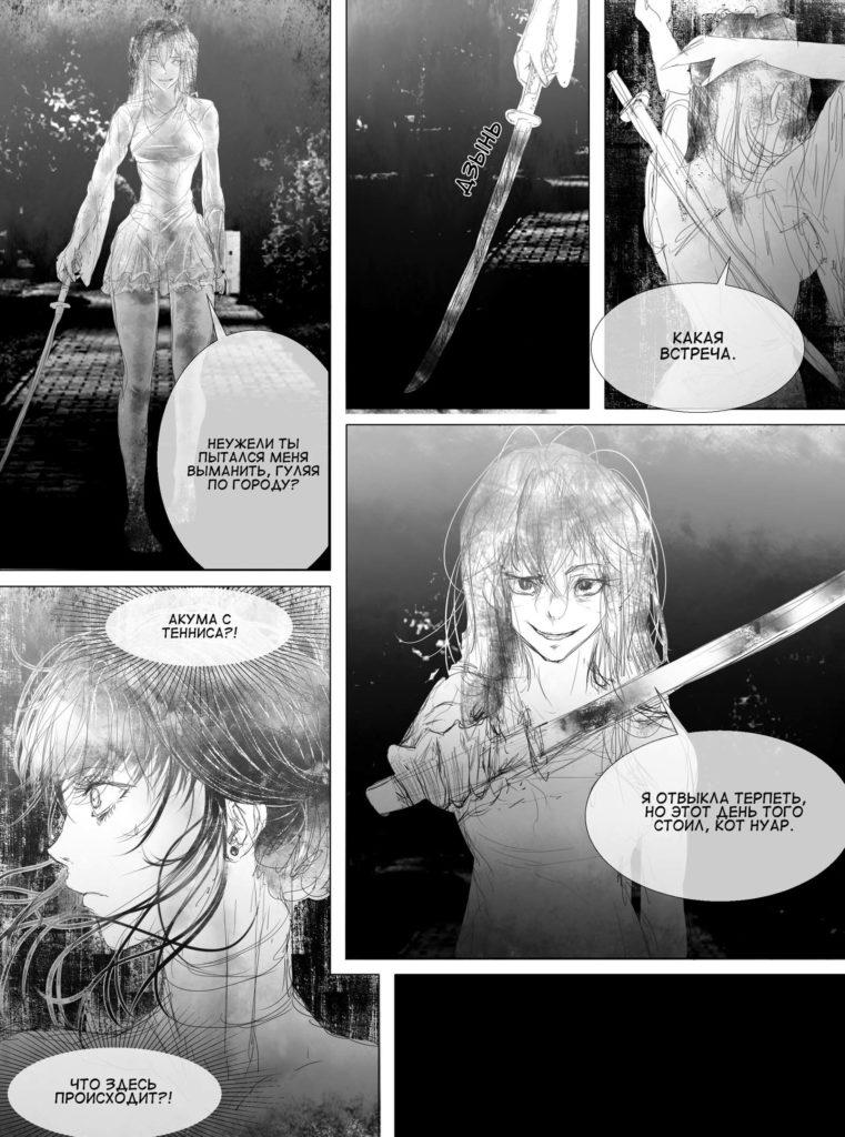 Комикс Леди Баг и Супер-Кот Монохромный Мир 13-8