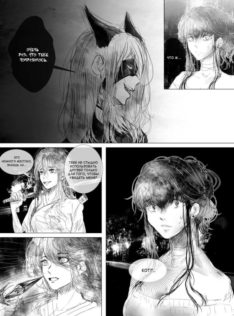 Комикс Леди Баг и Супер-Кот Монохромный Мир 13-9