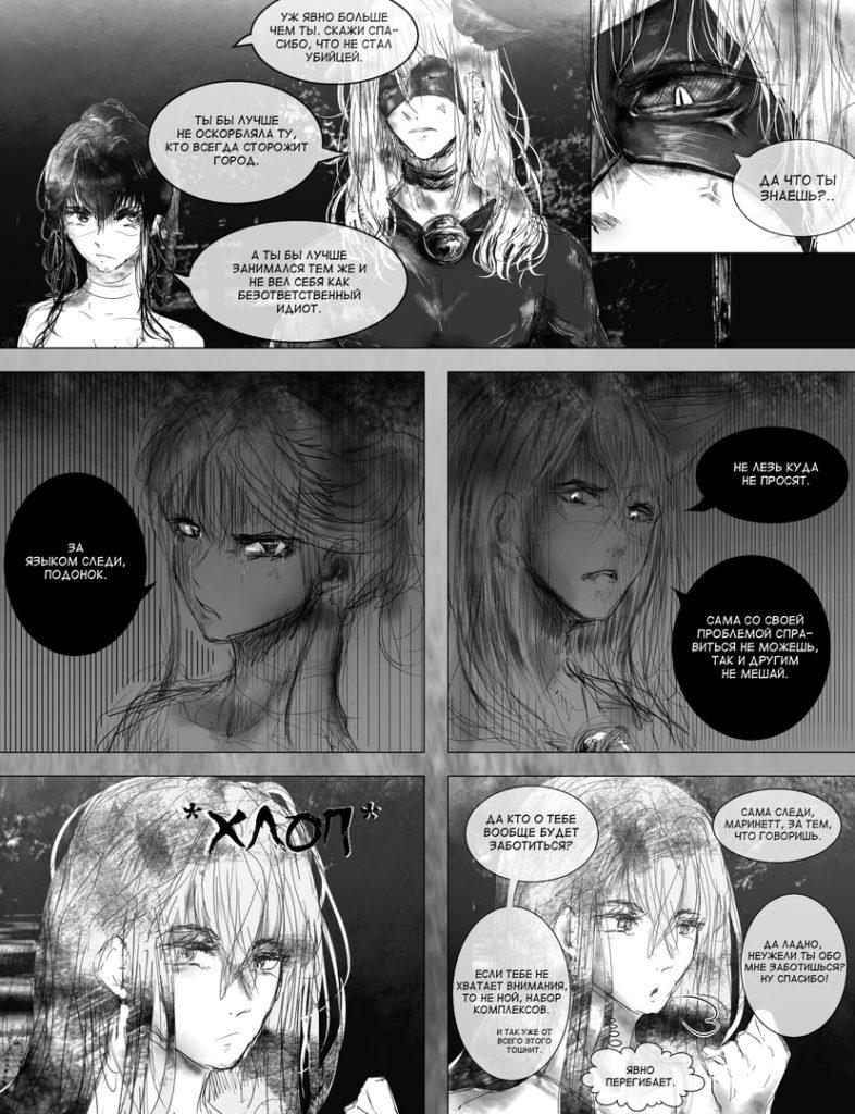 Комикс Леди Баг и Супер-Кот Монохромный Мир 14-4