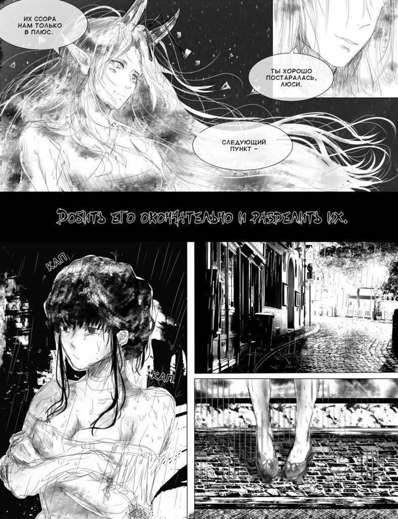 Комикс Леди Баг и Супер-Кот Монохромный Мир 14-7