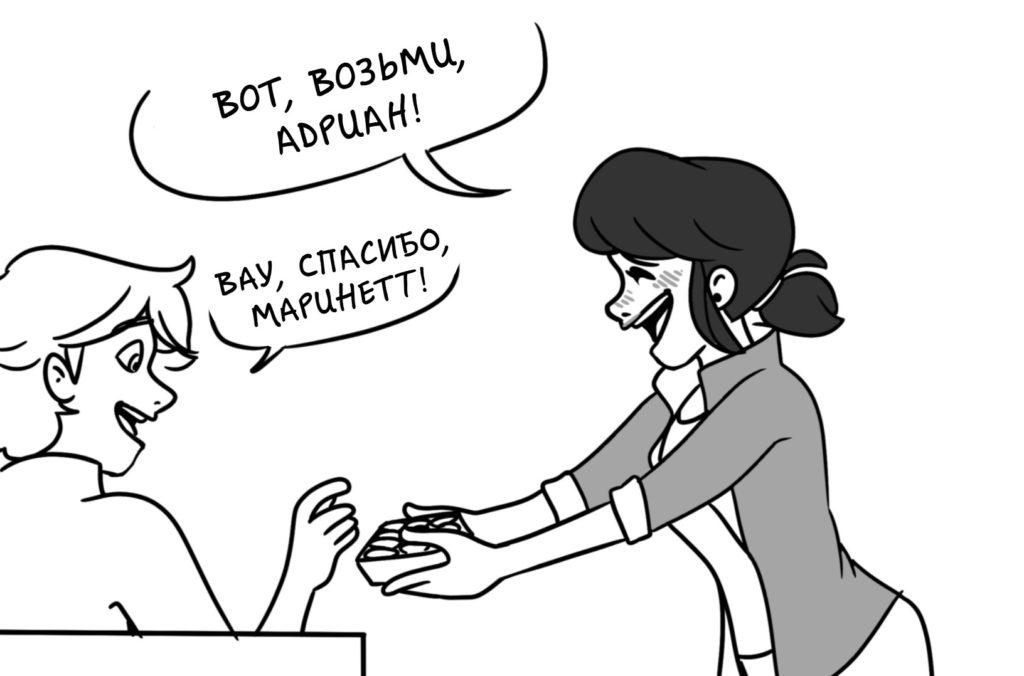 Комикс Леди Баг и Супер Кот Поздравляю 2