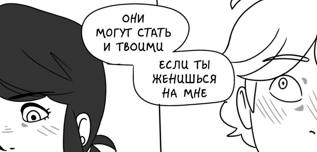 Комикс Леди Баг и Супер Кот Поздравляю 6