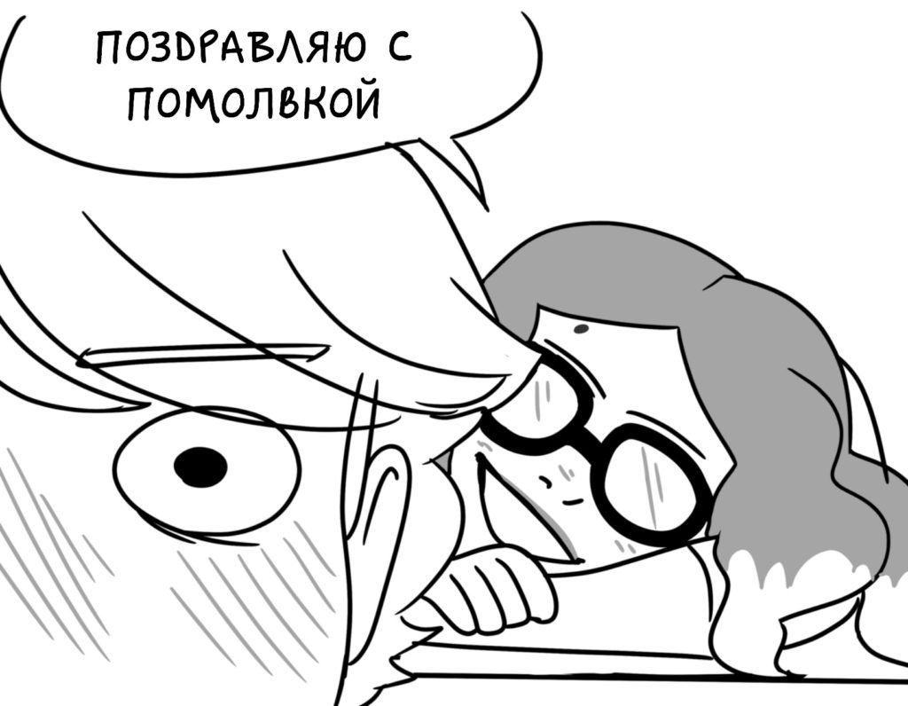 Комикс Леди Баг и Супер Кот Поздравляю 9