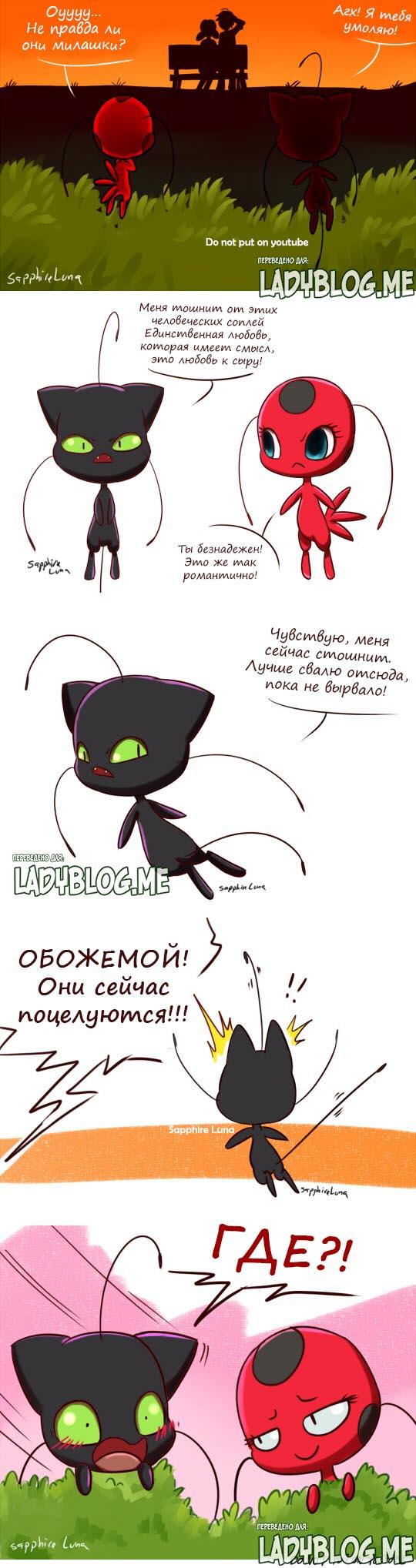 Комикс Леди Баг и Супер Кот Шиппер Плагг 1