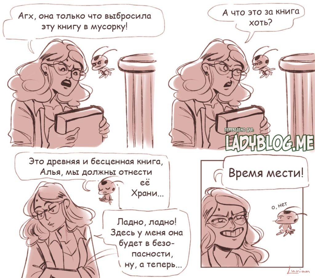 Комикс Леди Баг и Супер Кот Аля Ледибаг 8-1