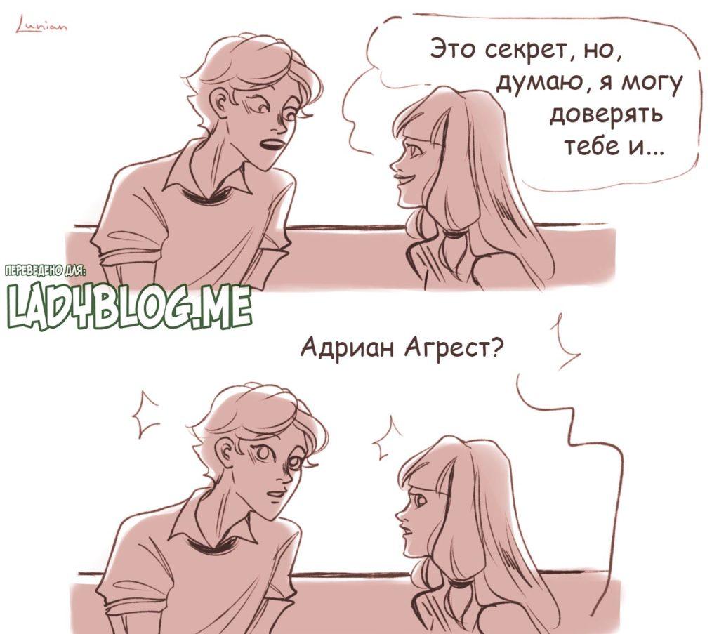 Комикс Леди Баг и Супер Кот Аля Ледибаг 8-2