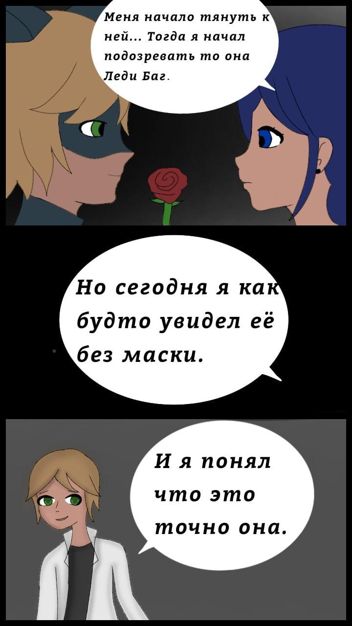 Комикс Леди Баг и Супер Кот Потерянные Чувства 4-1
