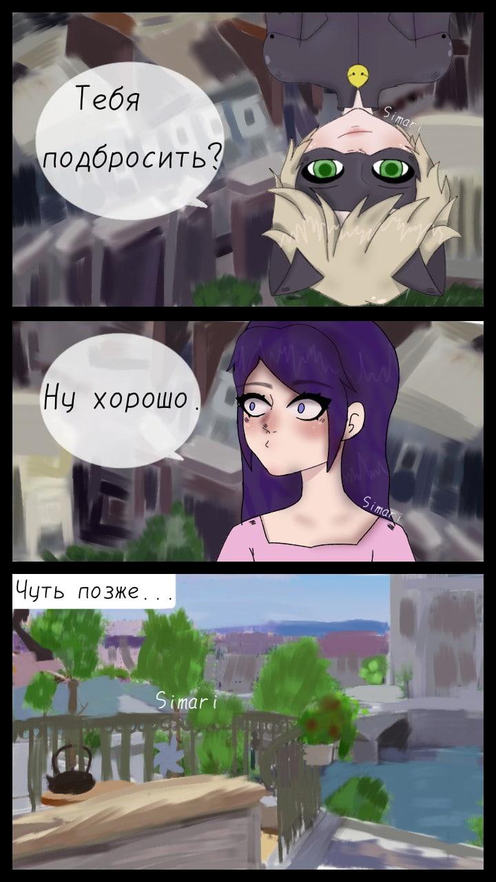 Комикс Леди Баг и Супер Кот Потерянные Чувства 4-3