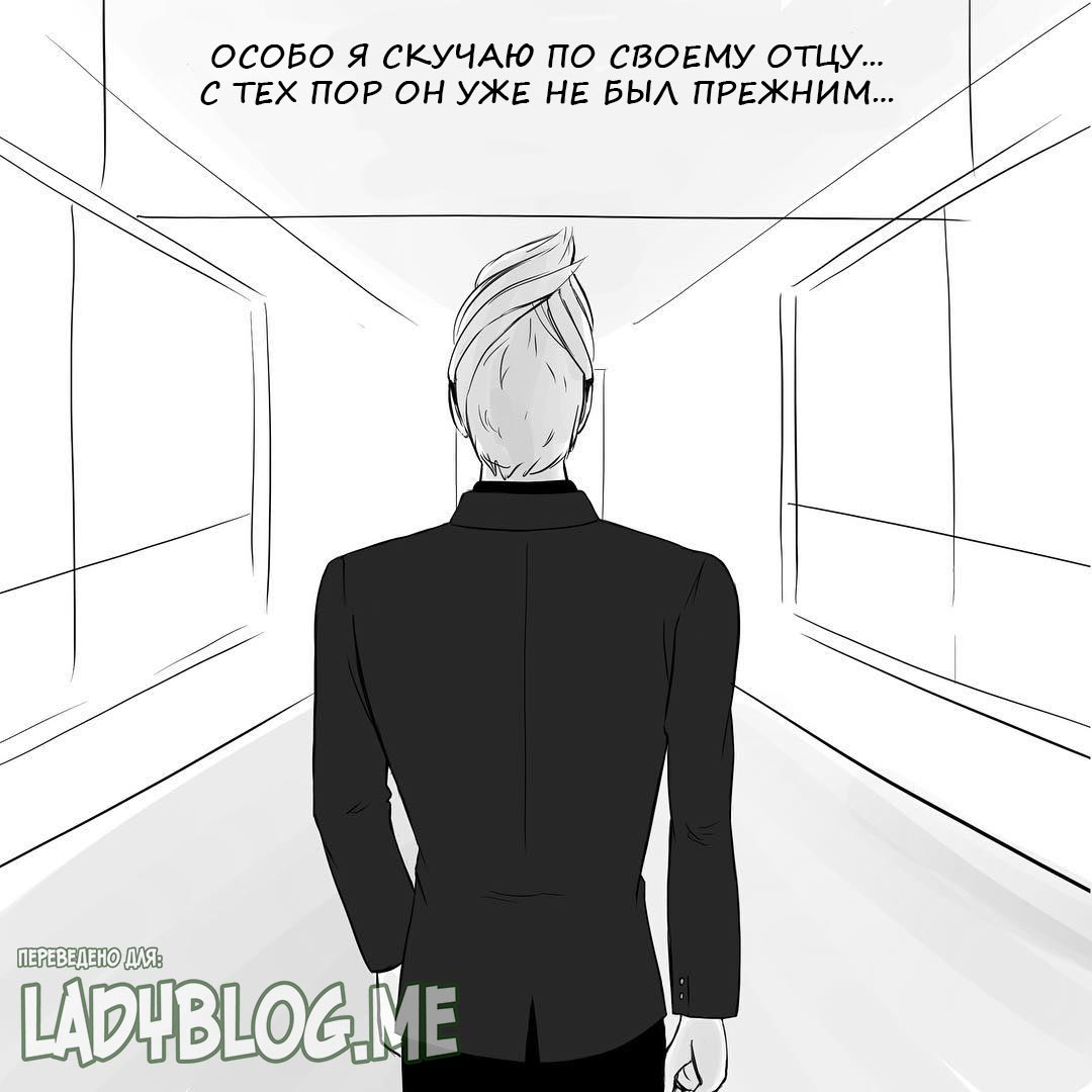 Комикс Леди Баг и Супер-Кот Печенье для Габриэля 8-5