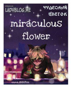 Комикс Леди Баг и Супер Кот Чудесный цветок 1-1