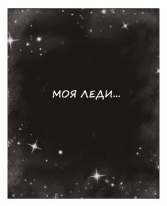 Комикс Леди Баг и Супер Кот Чудесный цветок 1-7