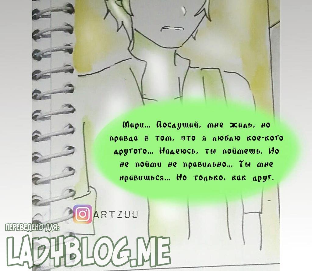Комикс Леди Баг и Супер-Кот Амнезия 2-1