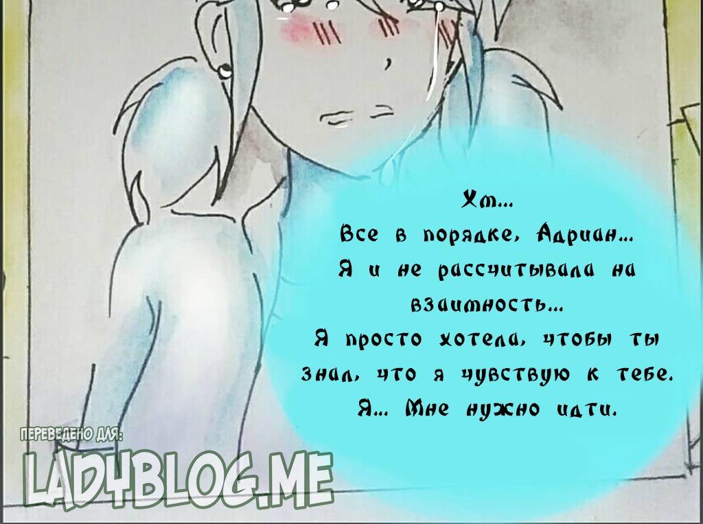 Комикс Леди Баг и Супер-Кот Амнезия 2-3