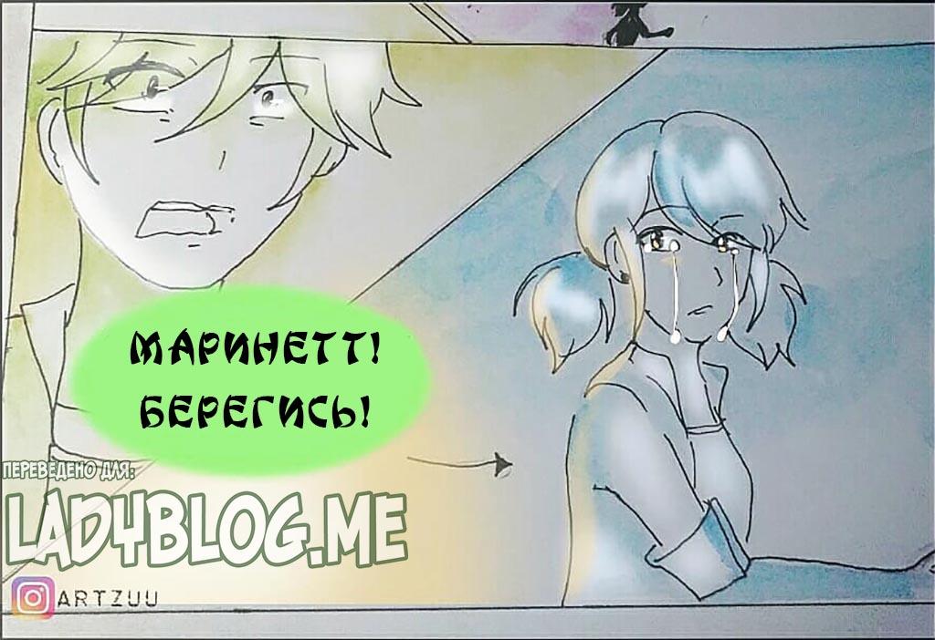 Комикс Леди Баг и Супер-Кот Амнезия 2-5