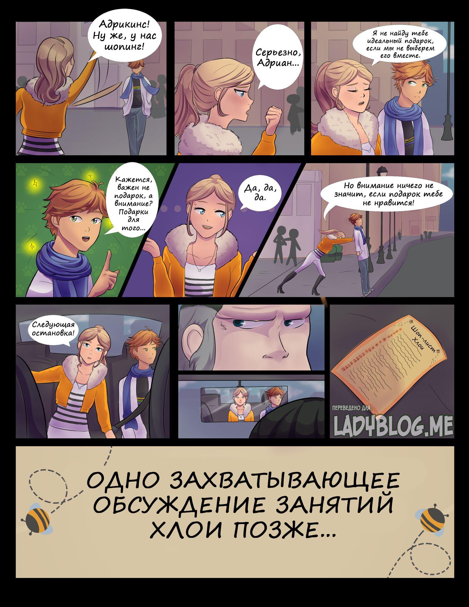 Комикс Леди Баг и Супер Кот Джингл Багс. Рождественская история 6-1