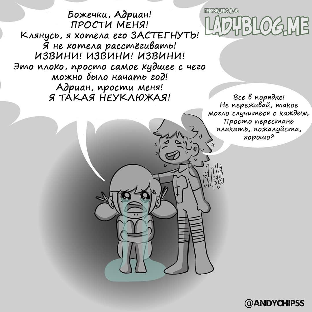 Комикс Леди Баг и Супер-Кот Замок 1-5