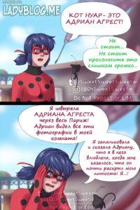 Комикс Леди Баг и Супер Кот Мокрый Кот 23-3