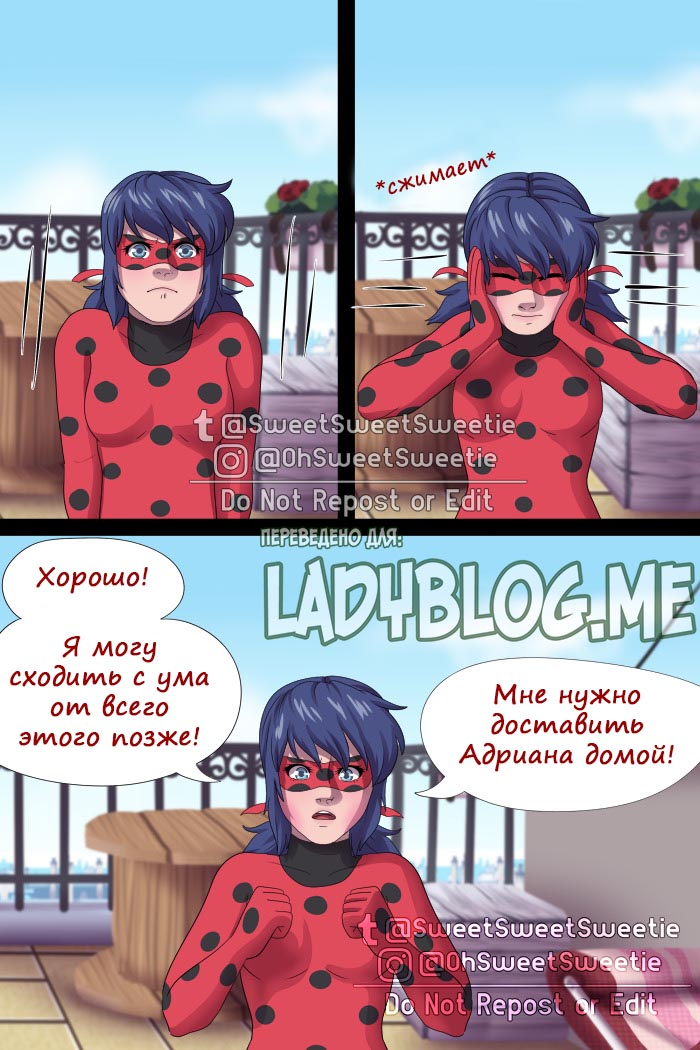 Комикс Леди Баг и Супер Кот Мокрый Кот 25-3