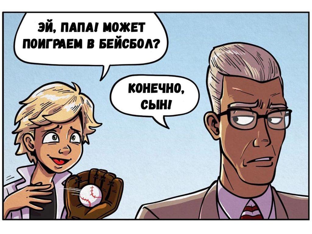 Комикс Леди Баг и Супер Кот Отец года 1-1
