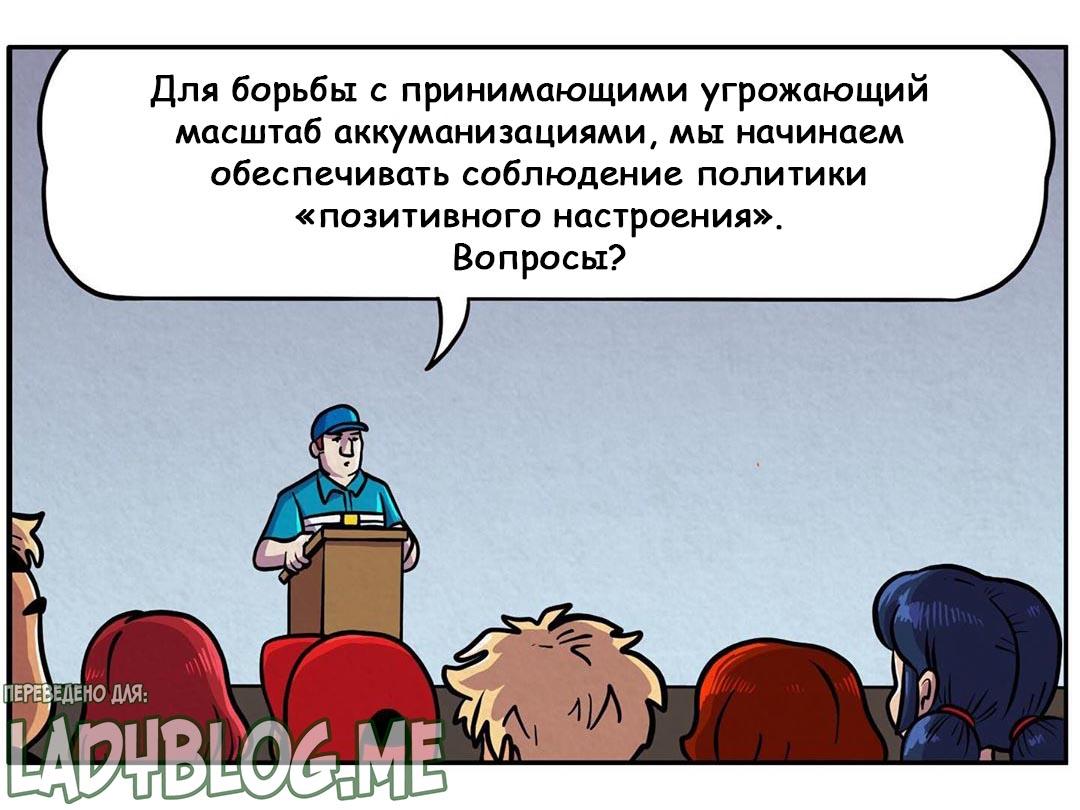 Комикс Леди Баг и Супер-Кот Позитивное настроение 1-1