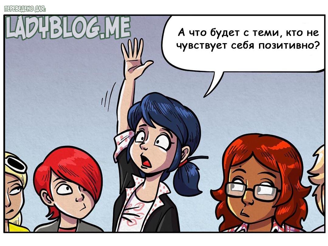 Комикс Леди Баг и Супер-Кот Позитивное настроение 1-2