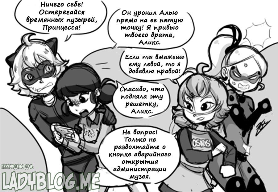 Комикс Леди Баг и Супер Кот Скарлет Леди 33-3