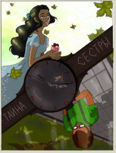 Фанфик Леди Баг и Супер-Кот Тайны сестры Глава 5 арт