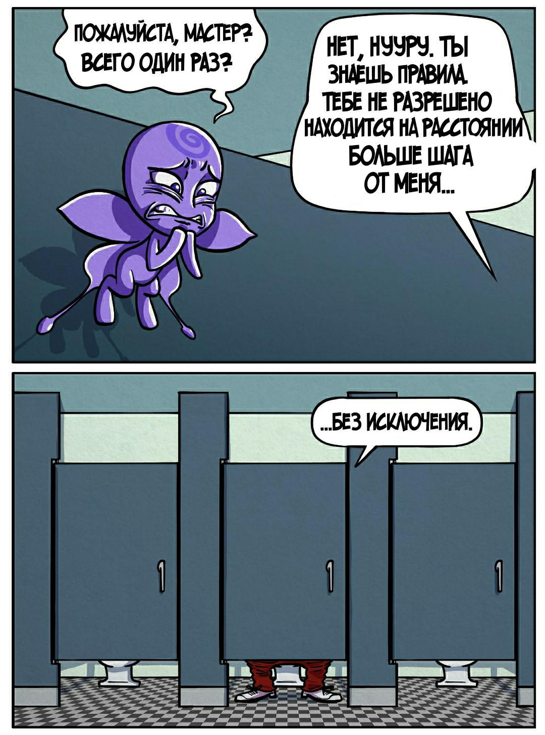 Комикс Леди Баг и Супер Кот Будни Бражника. Нууру 1-1