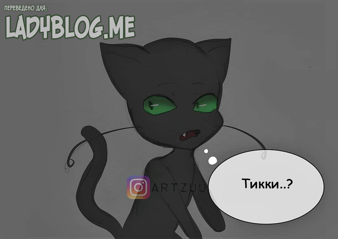 Комикс Леди Баг и Супер-Кот Амнезия 11-10