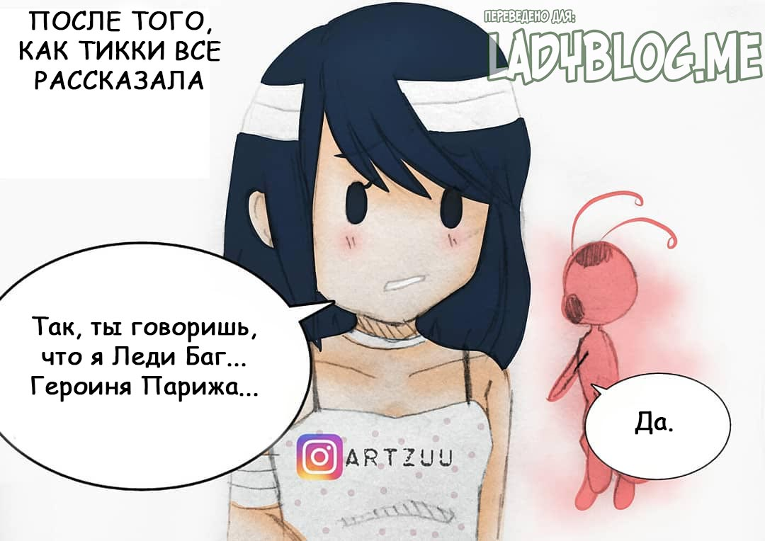 Комикс Леди Баг и Супер-Кот Амнезия 11-5