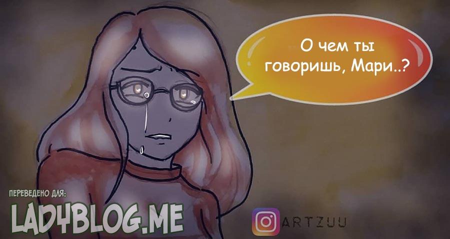 Комикс Леди Баг и Супер-Кот Амнезия 9-1