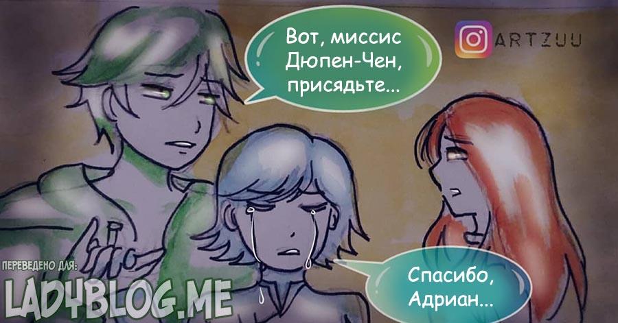 Комикс Леди Баг и Супер-Кот Амнезия 9-10