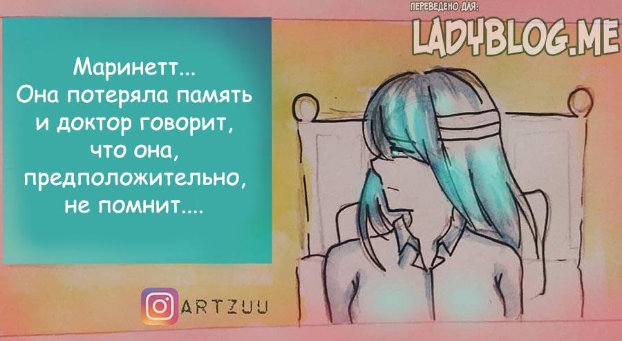 Комикс Леди Баг и Супер-Кот Амнезия 9-11