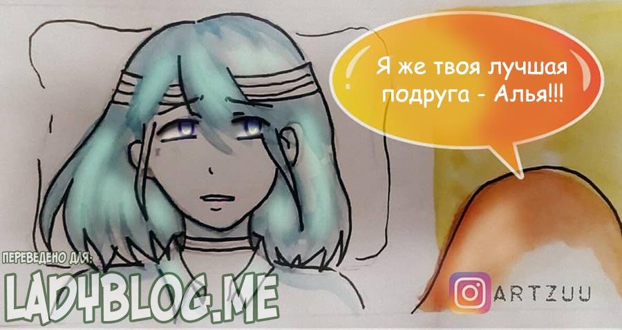 Комикс Леди Баг и Супер-Кот Амнезия 9-2