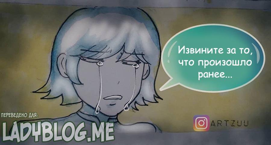 Комикс Леди Баг и Супер-Кот Амнезия 9-8