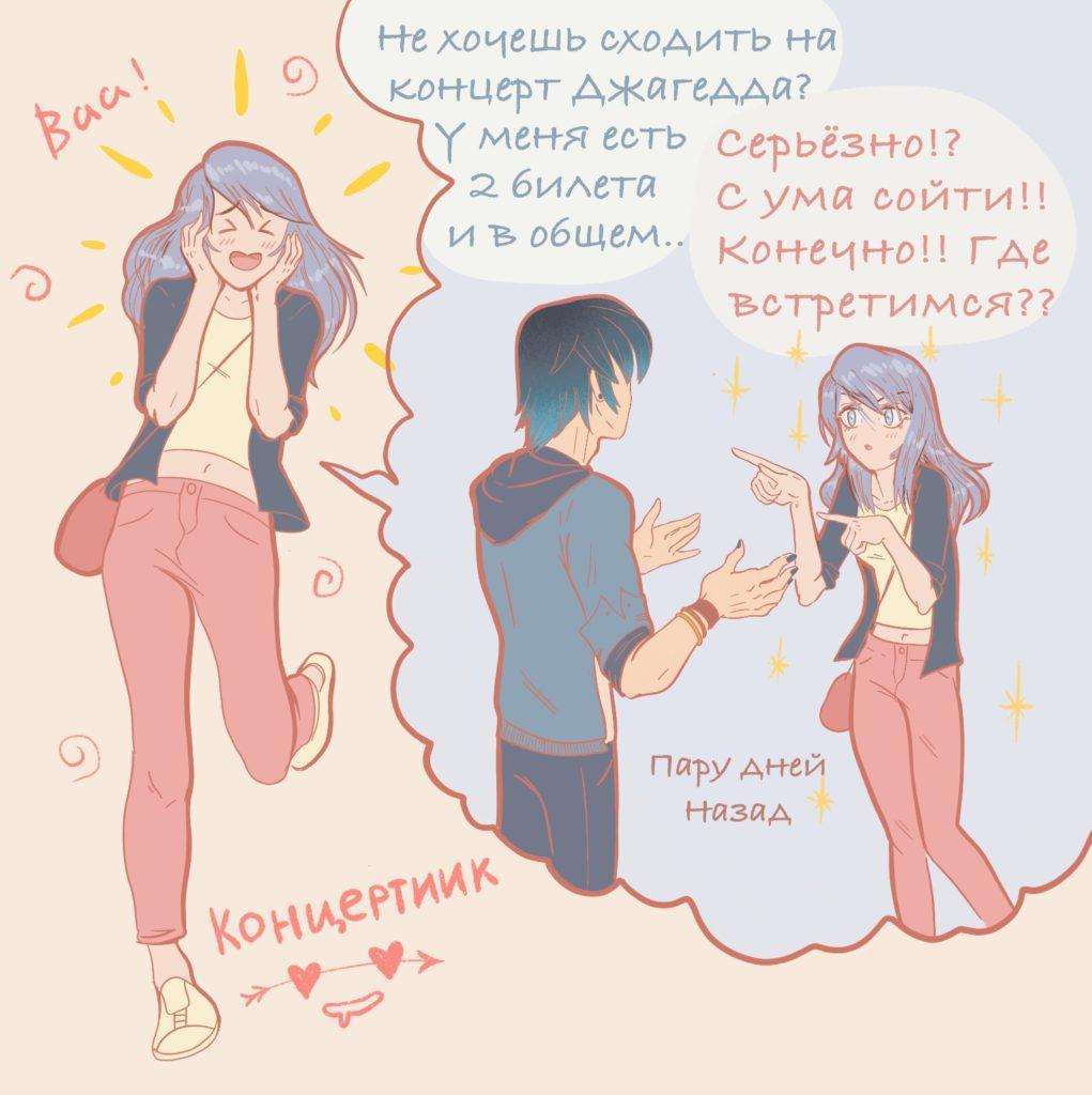 Комикс Леди Баг и Супер-Кот Неожиданная гостья 1-1