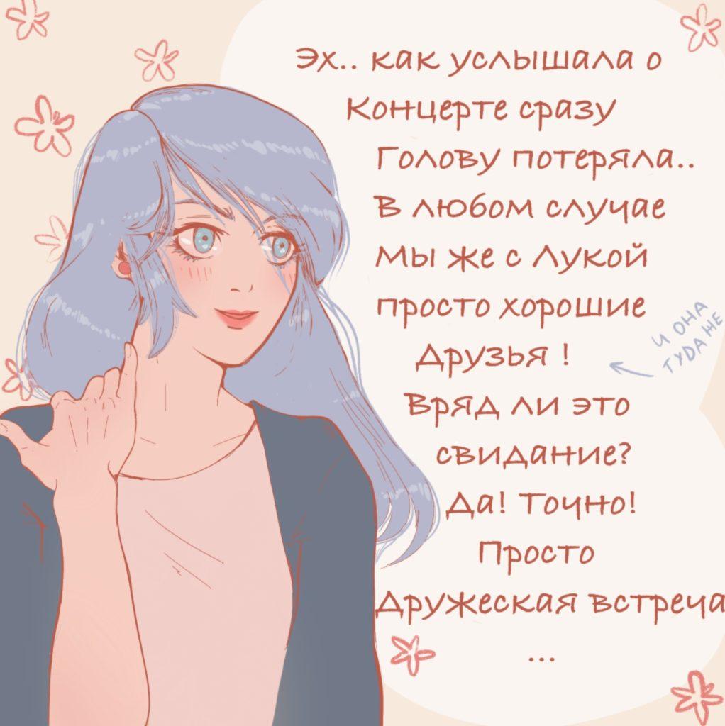 Комикс Леди Баг и Супер-Кот Неожиданная гостья 1-2