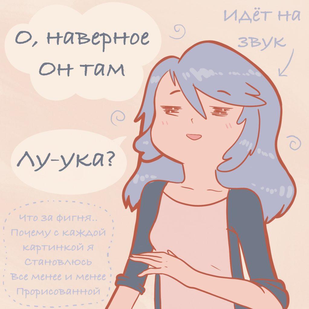 Комикс Леди Баг и Супер-Кот Неожиданная гостья 1-8