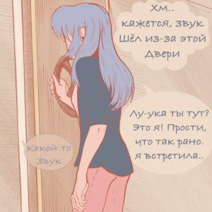 Комикс Леди Баг и Супер-Кот Неожиданная гостья 1-9