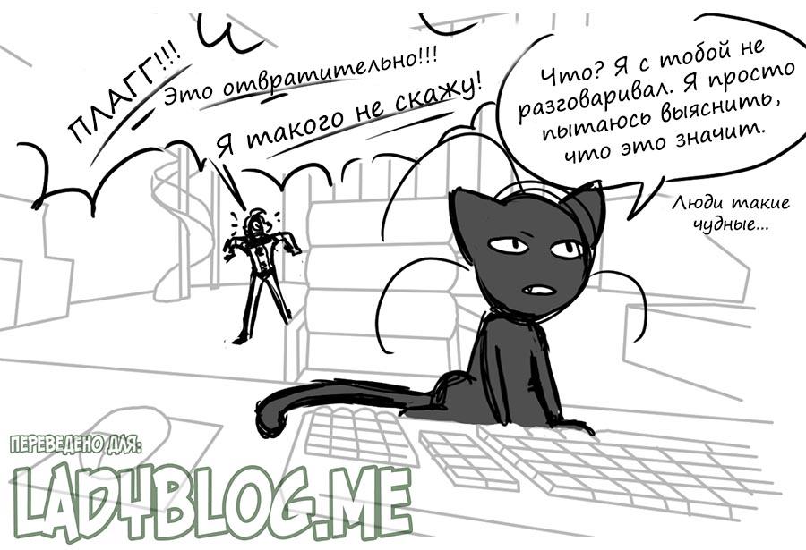 Комикс Леди Баг и Супер-Кот Проказник Плагг 1-4