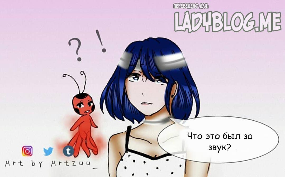 Комикс Леди Баг и Супер-Кот Амнезия 12-5