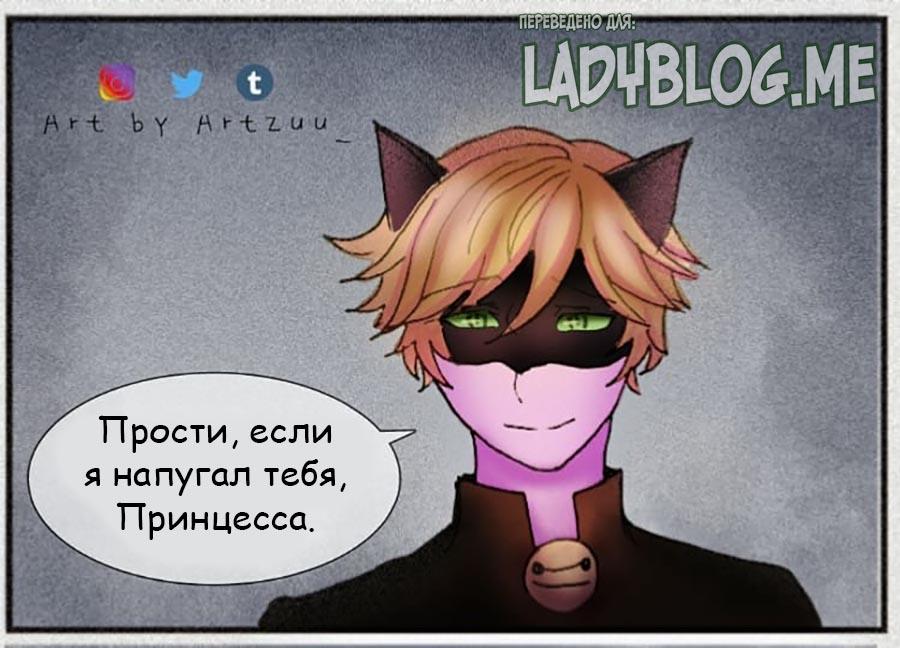 Комикс Леди Баг и Супер-Кот Амнезия 13-2