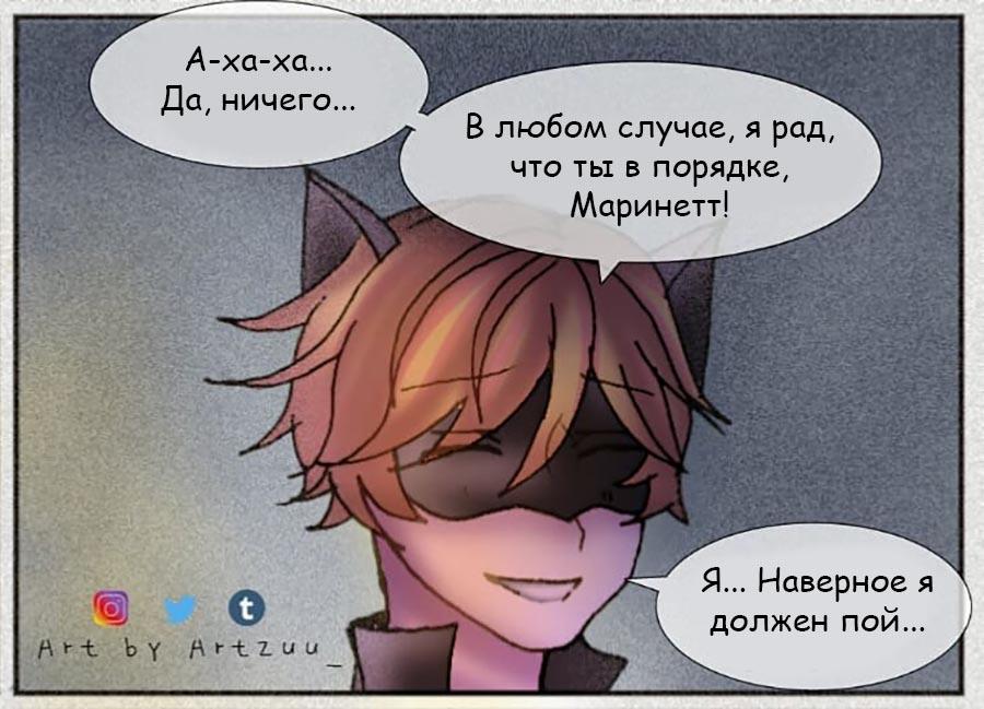Комикс Леди Баг и Супер-Кот Амнезия 13-6
