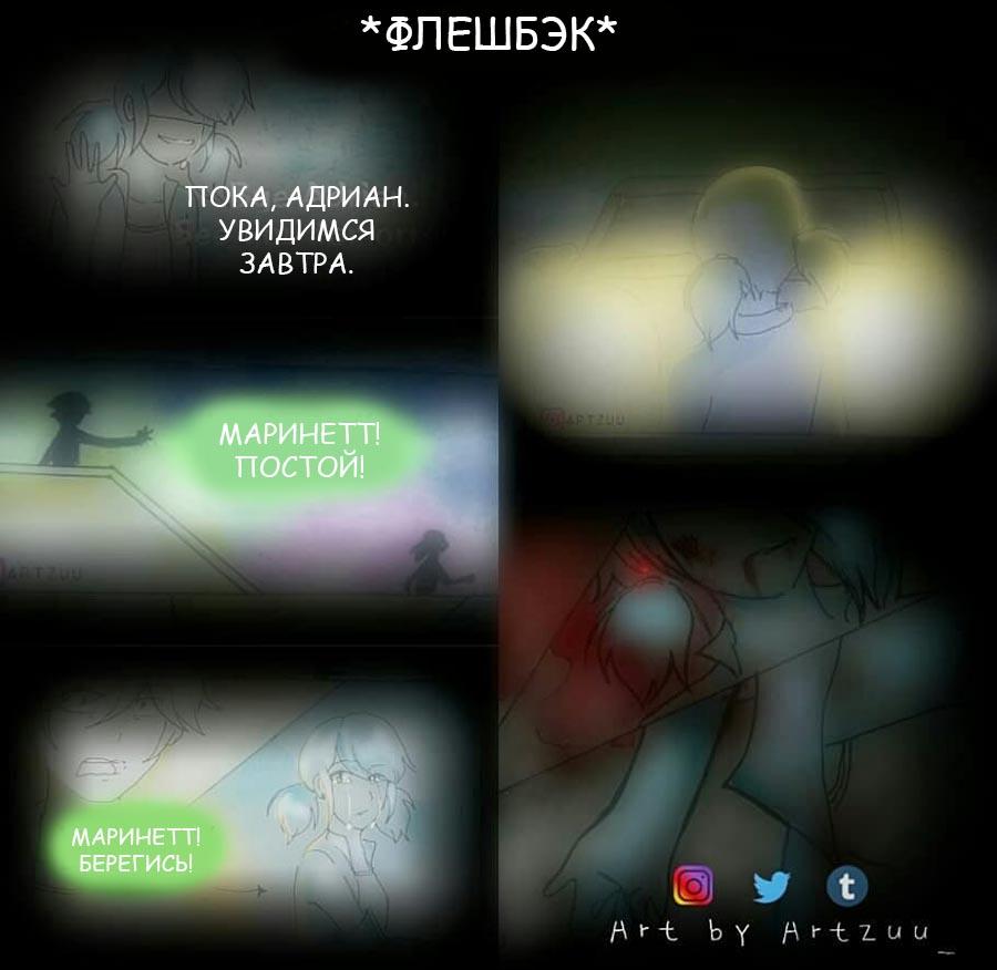 Комикс Леди Баг и Супер-Кот Амнезия 14-4