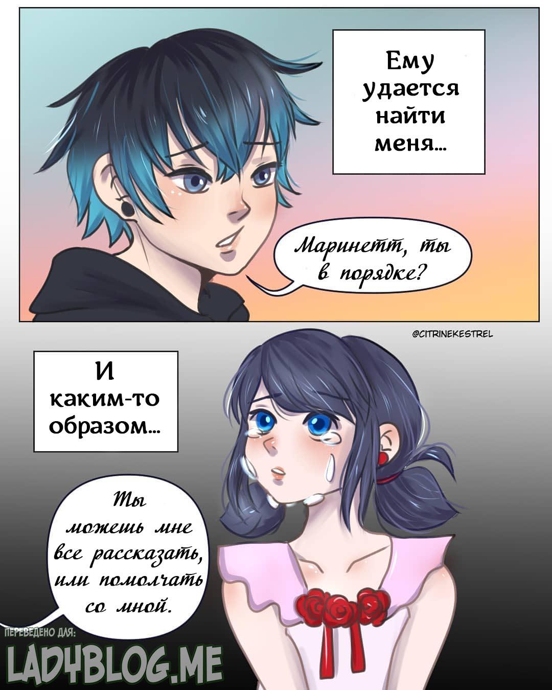 Комикс Леди Баг и упер-Кот Любить не сложно 1-2