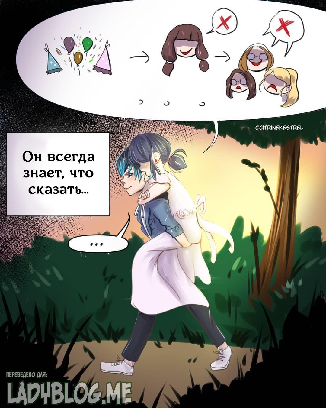 Комикс Леди Баг и упер-Кот Любить не сложно 1-3