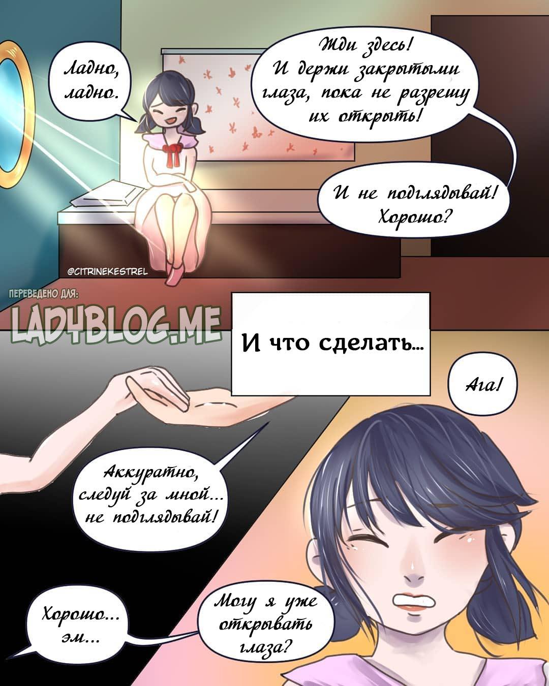 Комикс Леди Баг и упер-Кот Любить не сложно 1-4